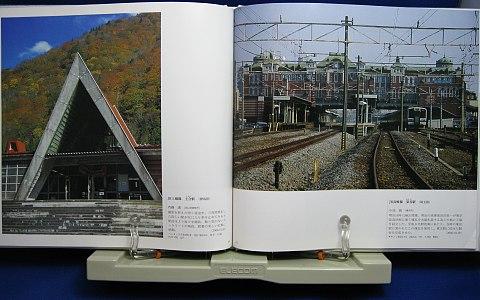 駅舎遺したい日本の風景3中身06