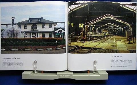 駅舎遺したい日本の風景3中身08