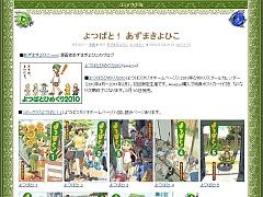 コミック少年:2010舞乙レース1000px1カラム