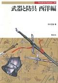 武器と防具西洋編