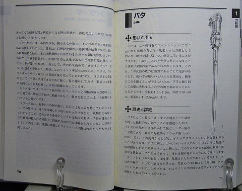 武器と防具西洋編中身03