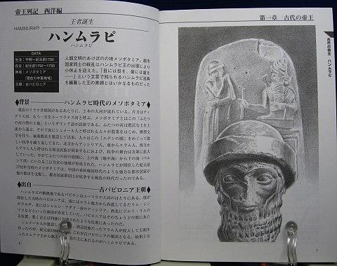 帝王列記西洋編中身01
