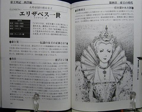 帝王列記西洋編中身07