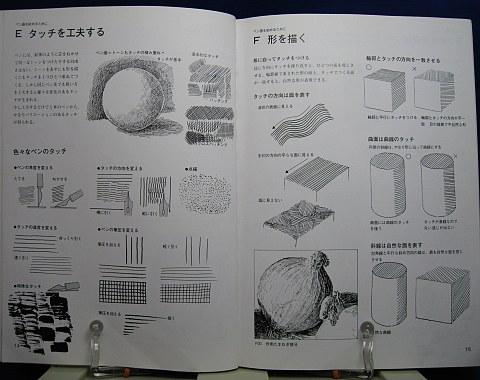 ペン画ノート中身01