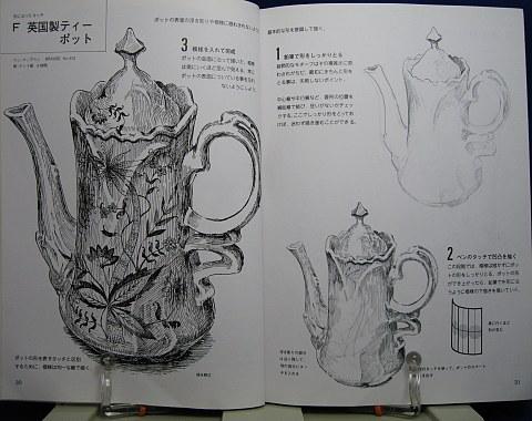 ペン画ノート中身02