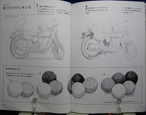 ペン画ノート中身03