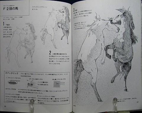 ペン画ノート中身07