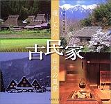 古民家遺したい日本の風景1