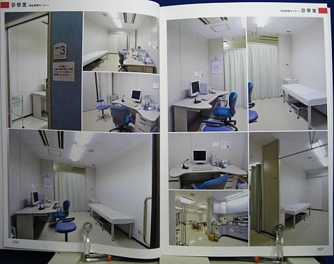 マンガ家と作る背景写真集5病院篇中身01