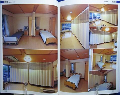 マンガ家と作る背景写真集5病院篇中身04