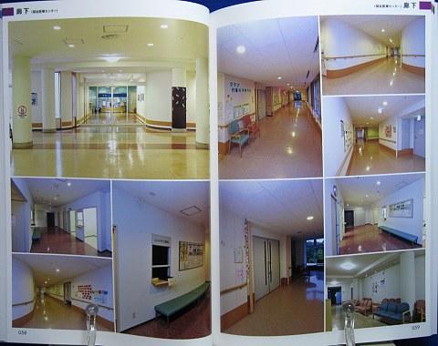 マンガ家と作る背景写真集5病院篇中身05