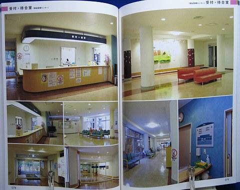 マンガ家と作る背景写真集5病院篇中身06