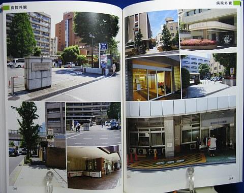 マンガ家と作る背景写真集5病院篇中身07