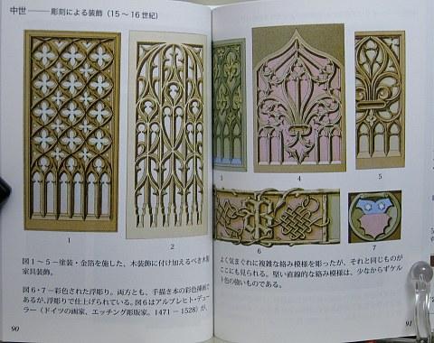 世界装飾図2中身06