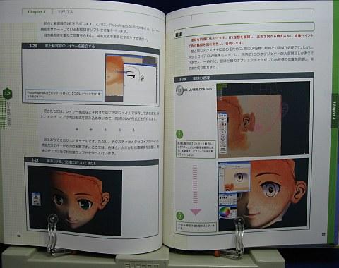 3DCharacterAnimationManual中身06