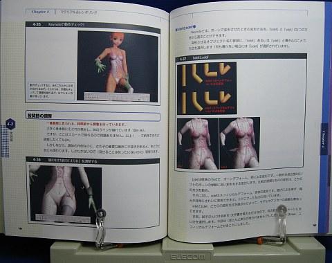 3DCharacterAnimationManual中身07