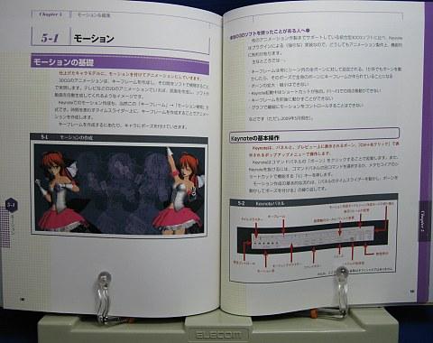 3DCharacterAnimationManual中身08