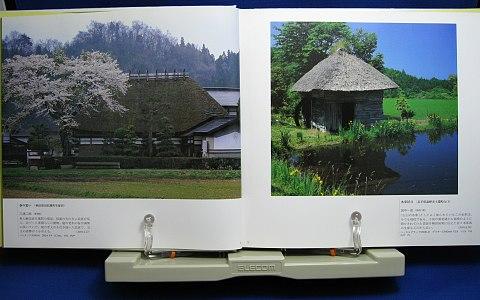 古民家遺したい日本の風景1中身01