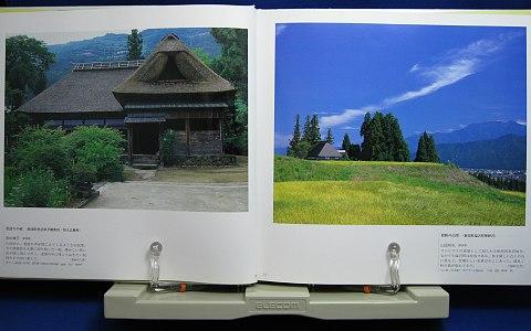 古民家遺したい日本の風景1中身02