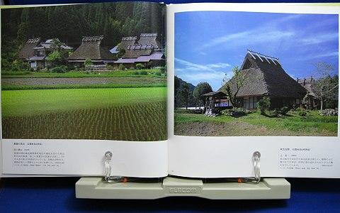 古民家遺したい日本の風景1中身05