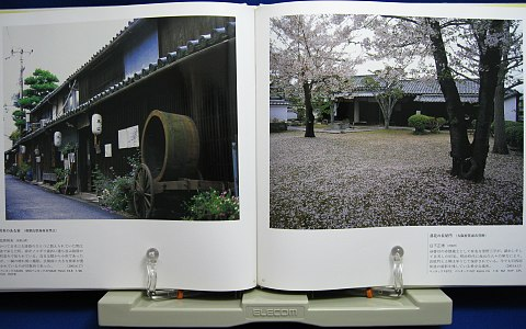 古民家遺したい日本の風景1中身06