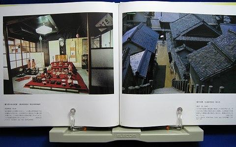 古民家遺したい日本の風景1中身07