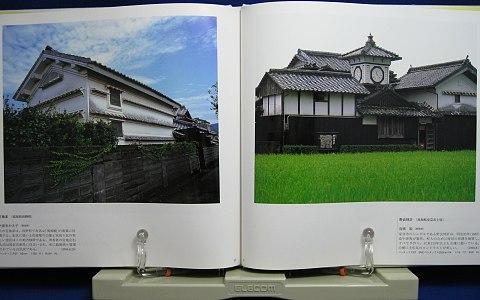 古民家遺したい日本の風景1中身08