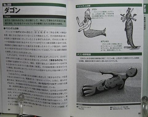 図解クトゥルフ神話中身03