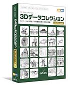 3Dデータコレクションコンプリート版