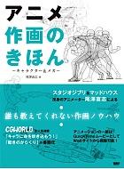 アニメ作画のきほんキャラクター&メカ