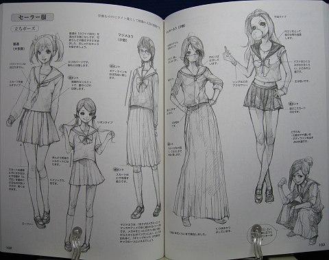 マンガの基礎デッサン魅せるキャラ・デザイン編中身04