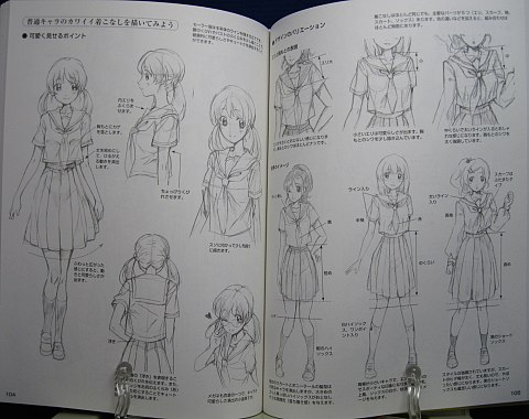 マンガの基礎デッサン魅せるキャラ・デザイン編中身05