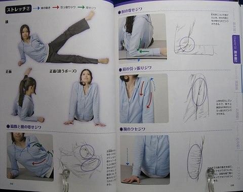 服のシワの描き方マスターブック中身01