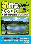 新背景カタログ6自然田舎編