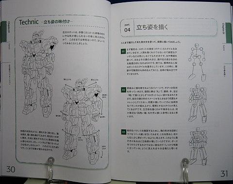 ロボットの上手な描き方中身02