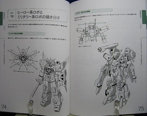 ロボットの上手な描き方中身03