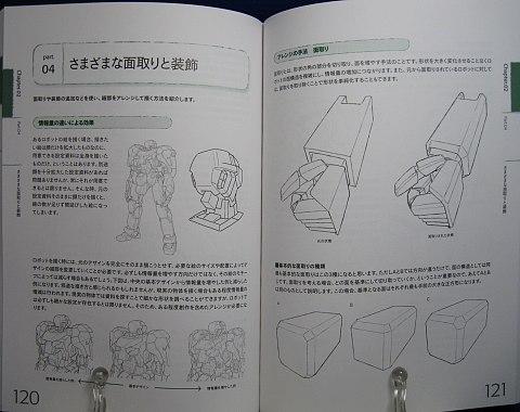 ロボットの上手な描き方中身04