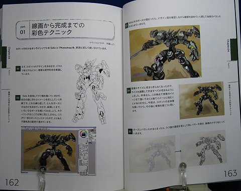 ロボットの上手な描き方中身06