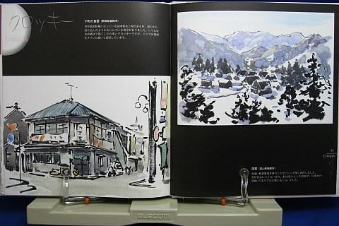増山修水彩画集中身06