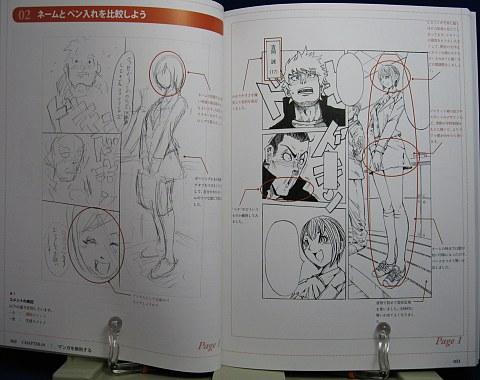 短編マンガの描き方中身02