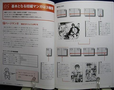 短編マンガの描き方中身03