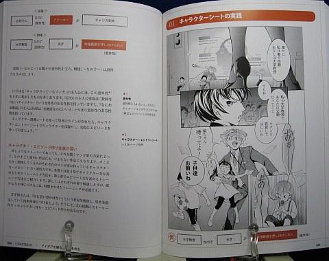 短編マンガの描き方中身05