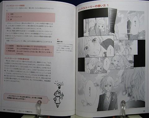 短編マンガの描き方中身06