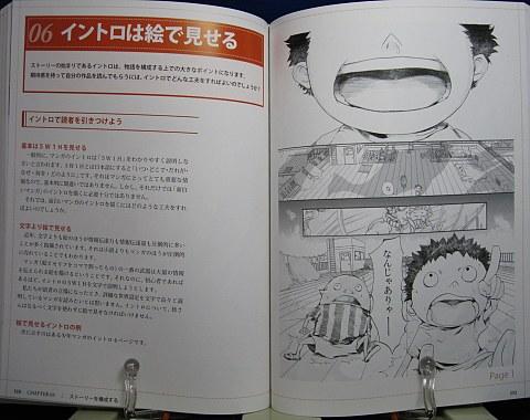 短編マンガの描き方中身07