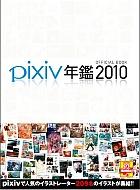pixiv年鑑2010