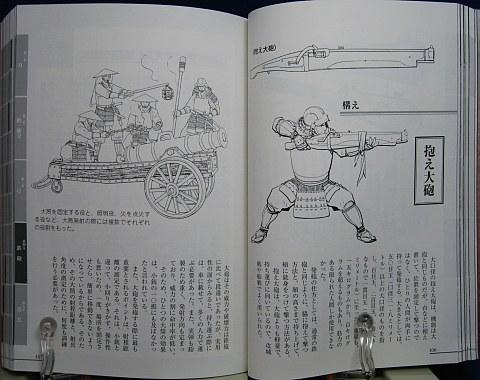 戦国武器甲冑事典中身03
