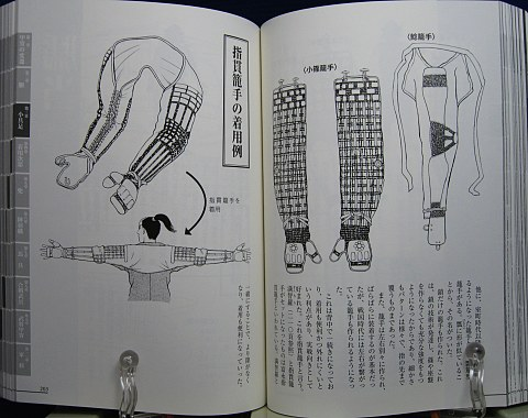 戦国武器甲冑事典中身04