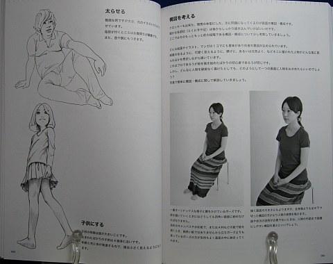 パーフェクトマスターデッサン人物ポーズ編中身04