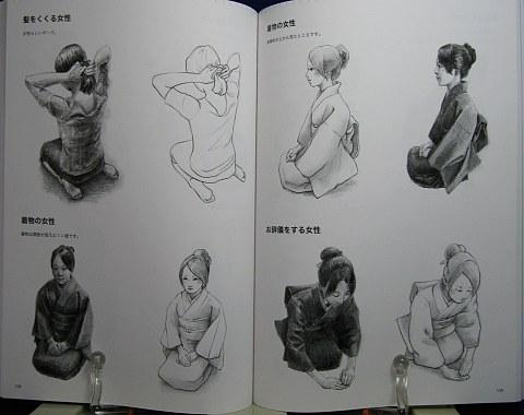 パーフェクトマスターデッサン人物ポーズ編中身07