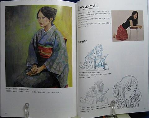 パーフェクトマスターデッサン人物ポーズ編中身08